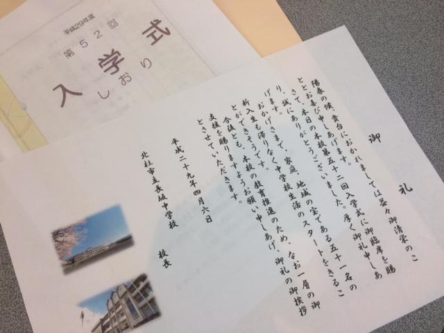 2017長中入学式